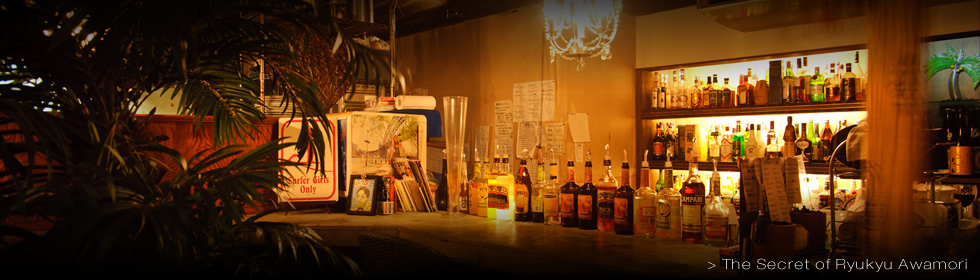 琉球泡盛 古酒について