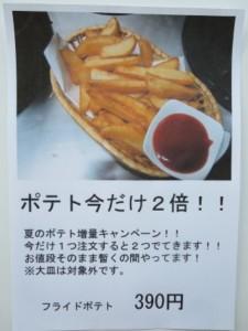 8月はフライドポテト!!