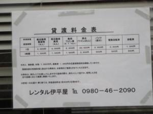 伊平屋島のレンタカー